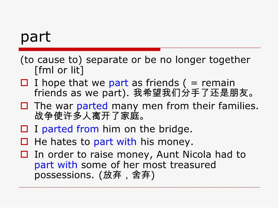 part (to cause to) separate or be no longer together [fml or lit]